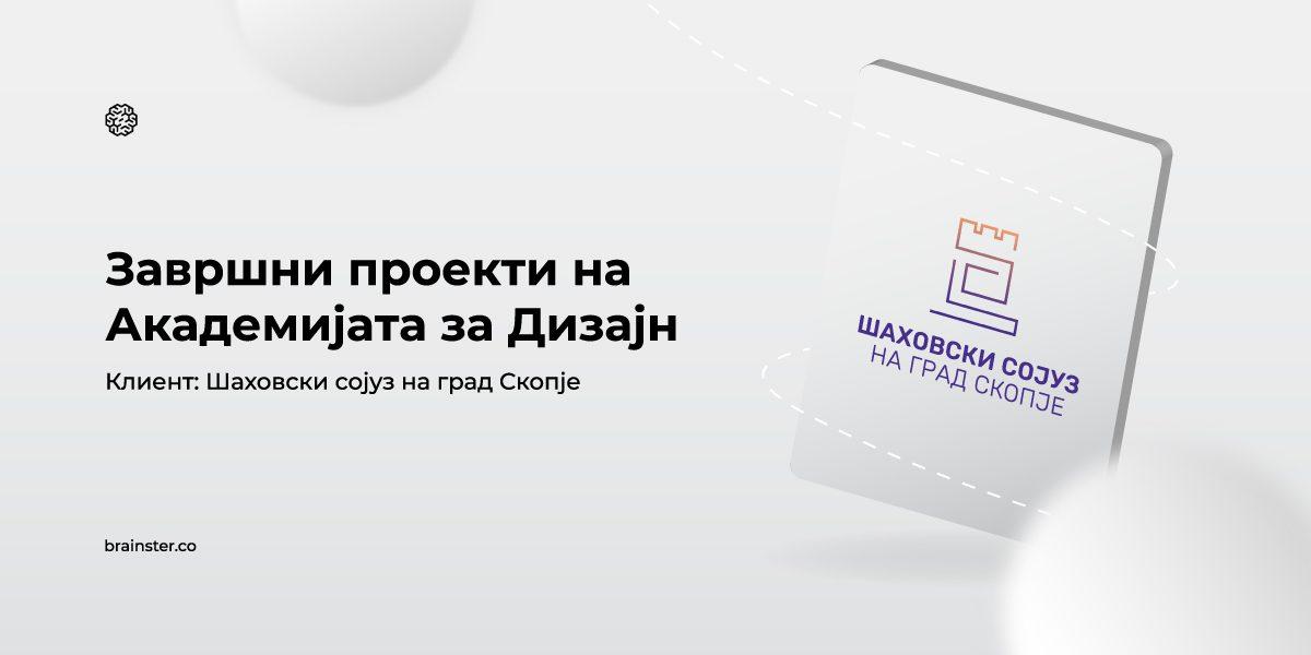 -од-Академијата-за-графички-дизајн-креираа-лого-за-Шаховскиот-сојуз-на-град-Скопје