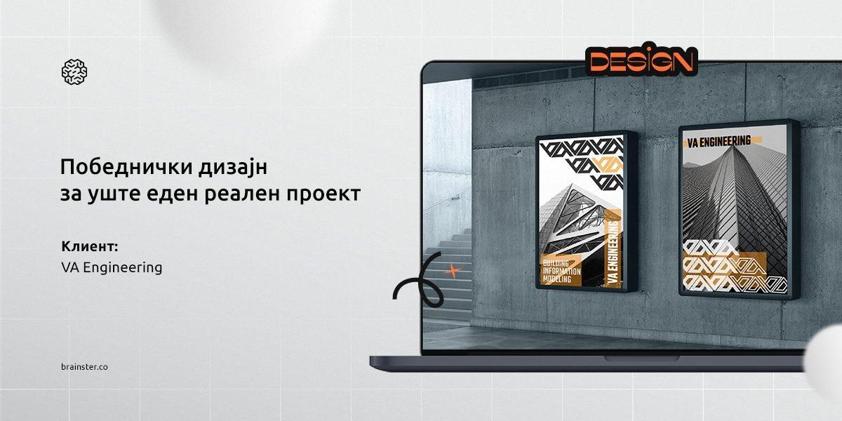 -решение-за-визуелниот-идентитет-на-VA-Engineering