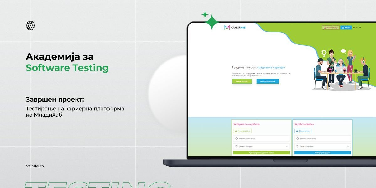 Software-Tesing-Студенти-платформа_Brainster
