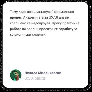 TestimonialUXUI_5.png